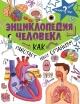 Энциклопедия человека. Как работает наш организм